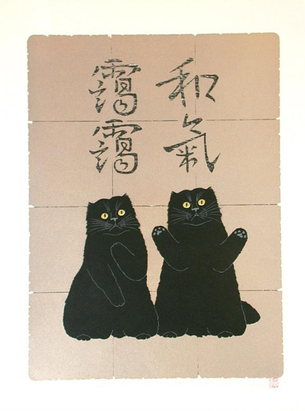 Cats and calligraphy, Nishida Tadashige